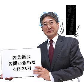 ソーイ営業担当の佐藤です。お気軽にお問い合わせください。