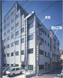 中谷印刷紙工本社・工場